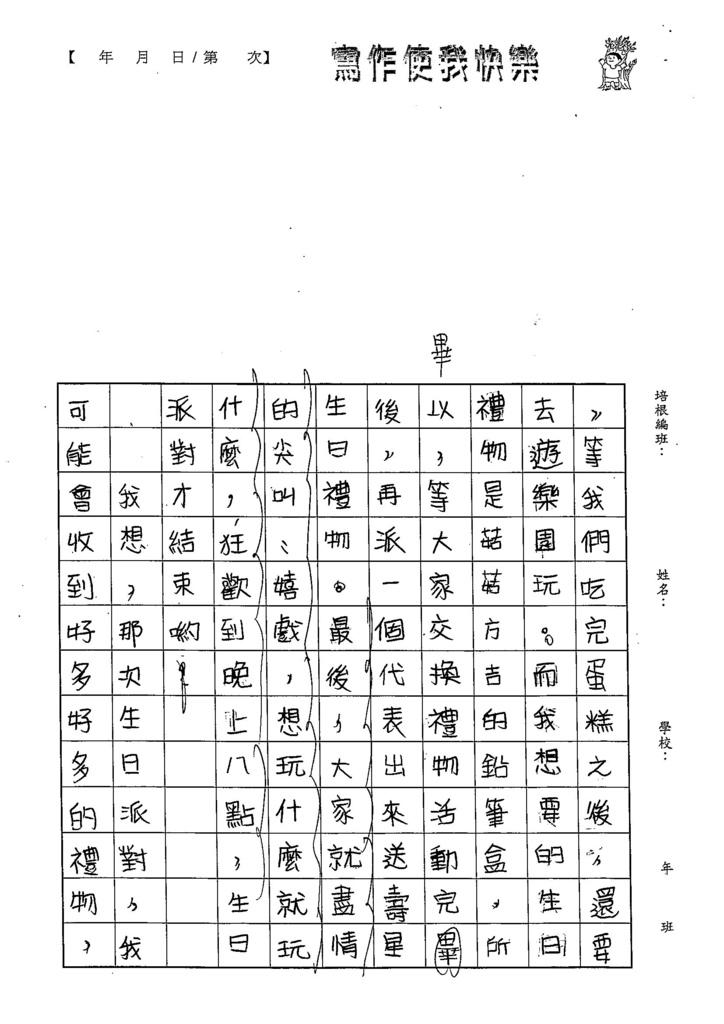 103W5106董睿群 (2)