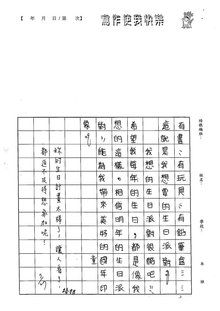 103W5106董睿群 (3)