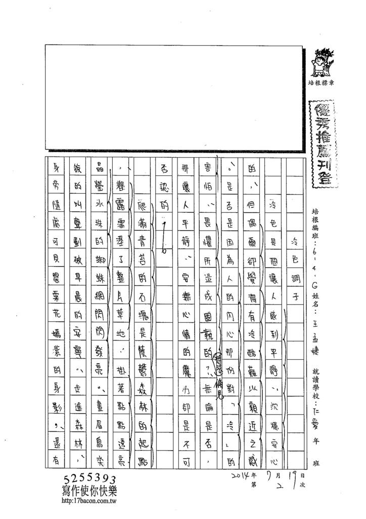 103WG102王孟婕 (1)