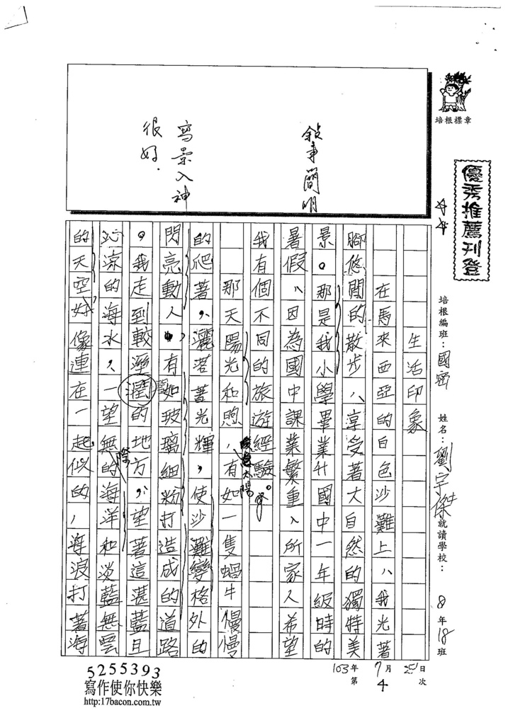 103WJ04劉宇傑 (1)
