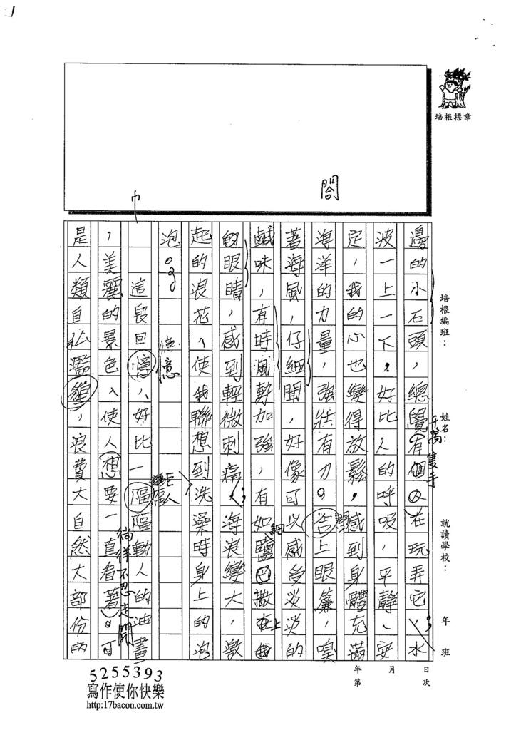103WJ04劉宇傑 (2)
