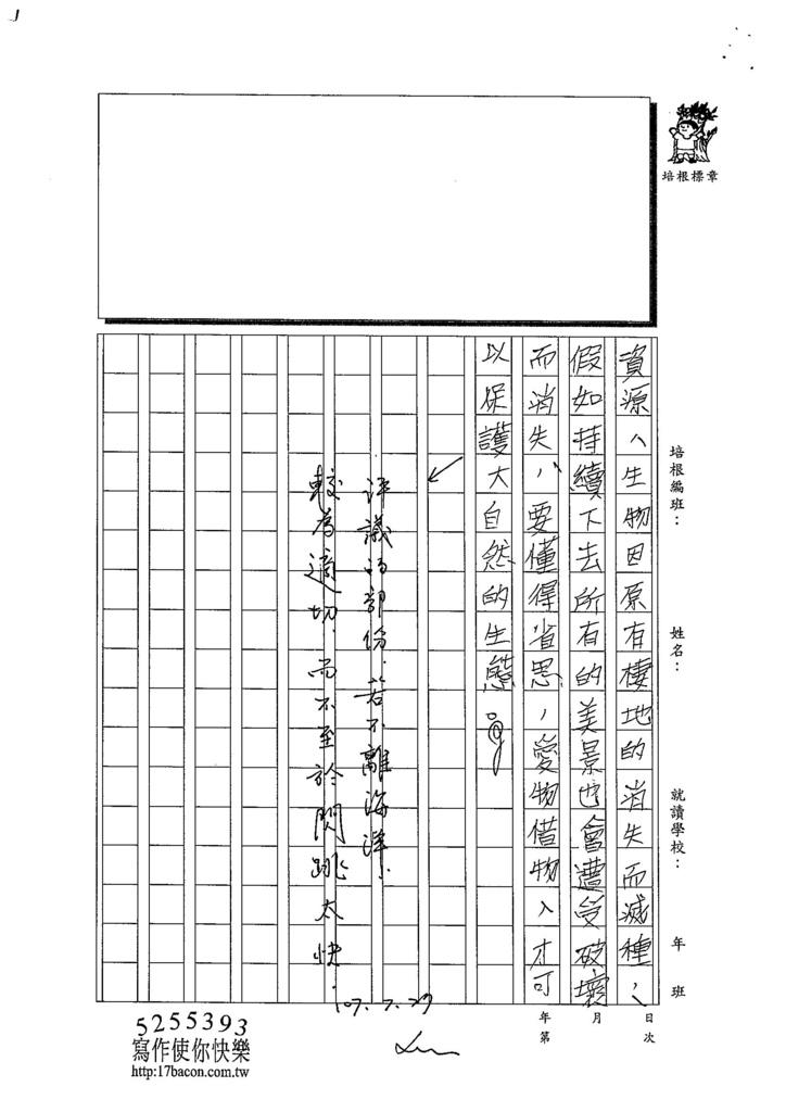 103WJ04劉宇傑 (3)
