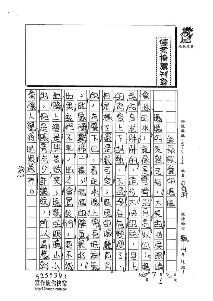 103WI106江宜軒 (1)