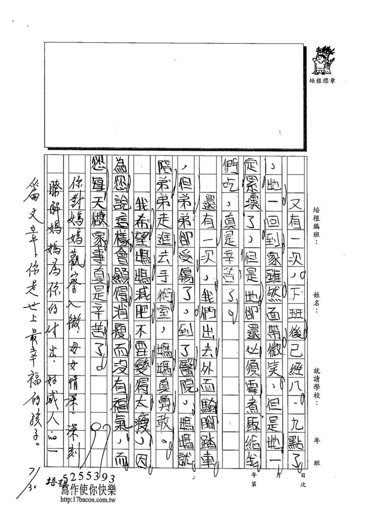 103WI106江宜軒 (3)