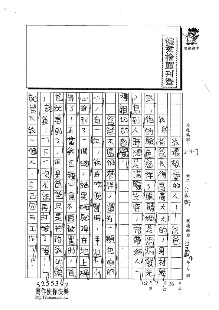 103WI106江承軒 (1)