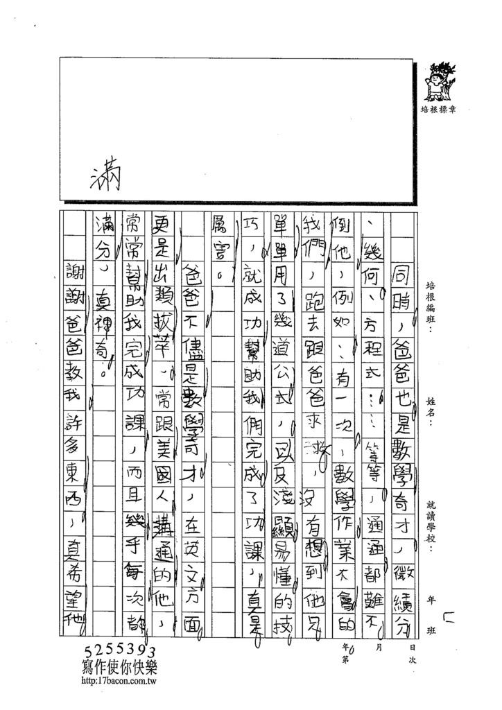 103WI106江承軒 (2)