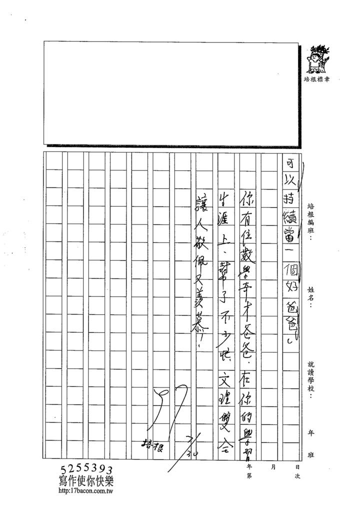 103WI106江承軒 (3)
