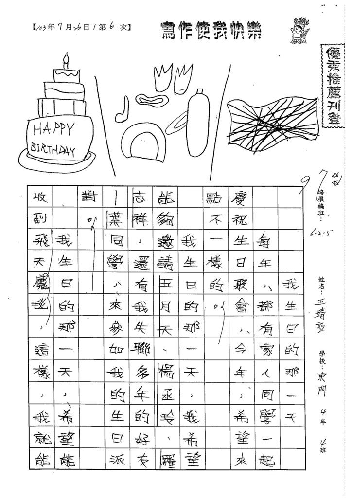 103W5106王靖文 (1)