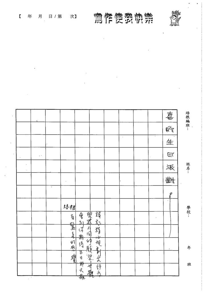103W5106王靖文 (3)
