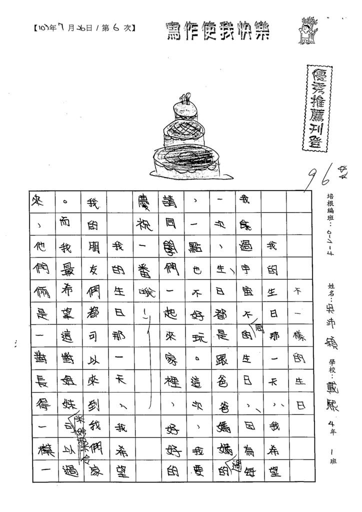 103W5106吳沛穎 (1)