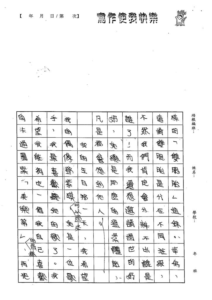 103W5106吳沛穎 (2)