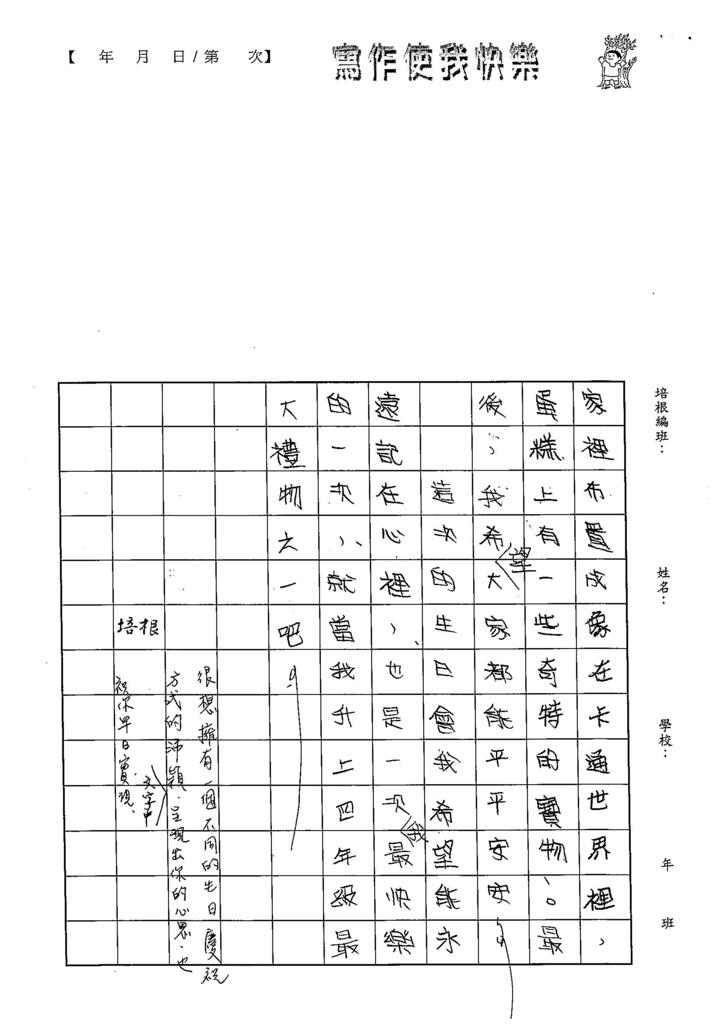 103W5106吳沛穎 (3)