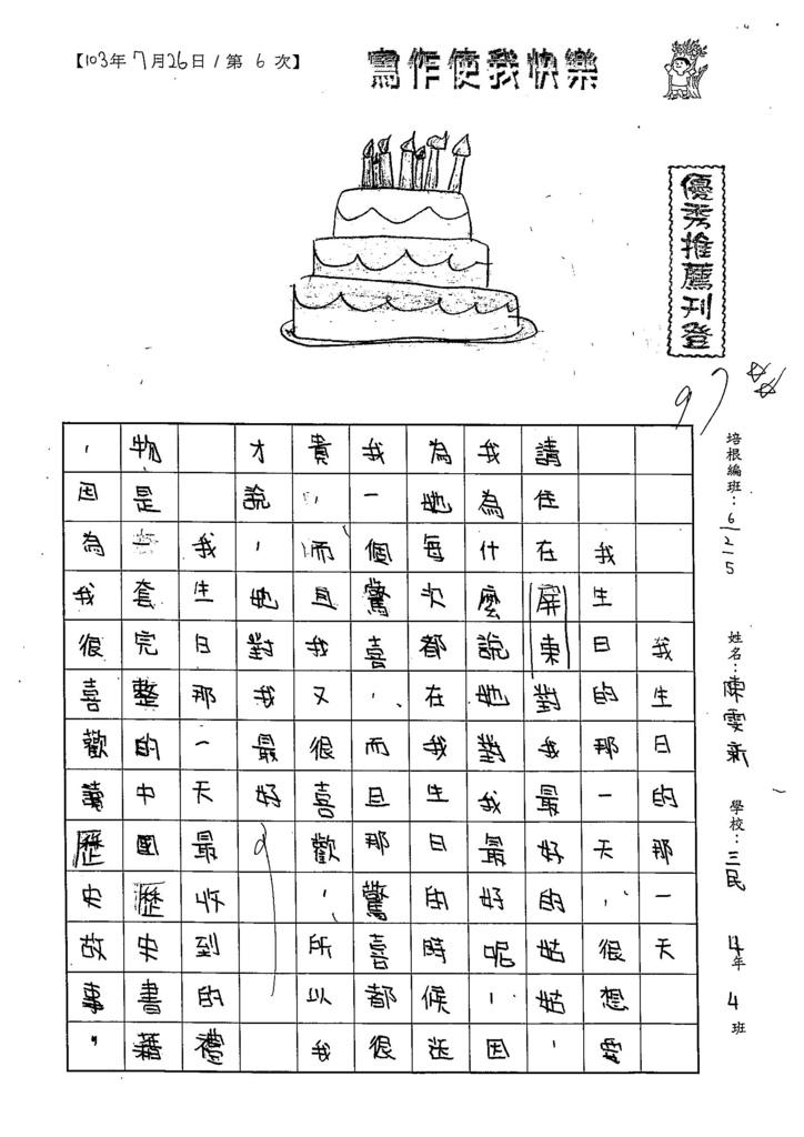 103W5106陳雯新 (1)