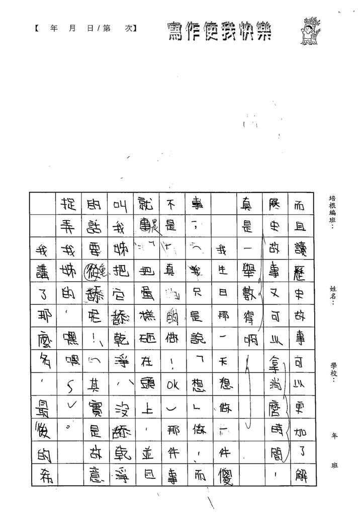103W5106陳雯新 (2)