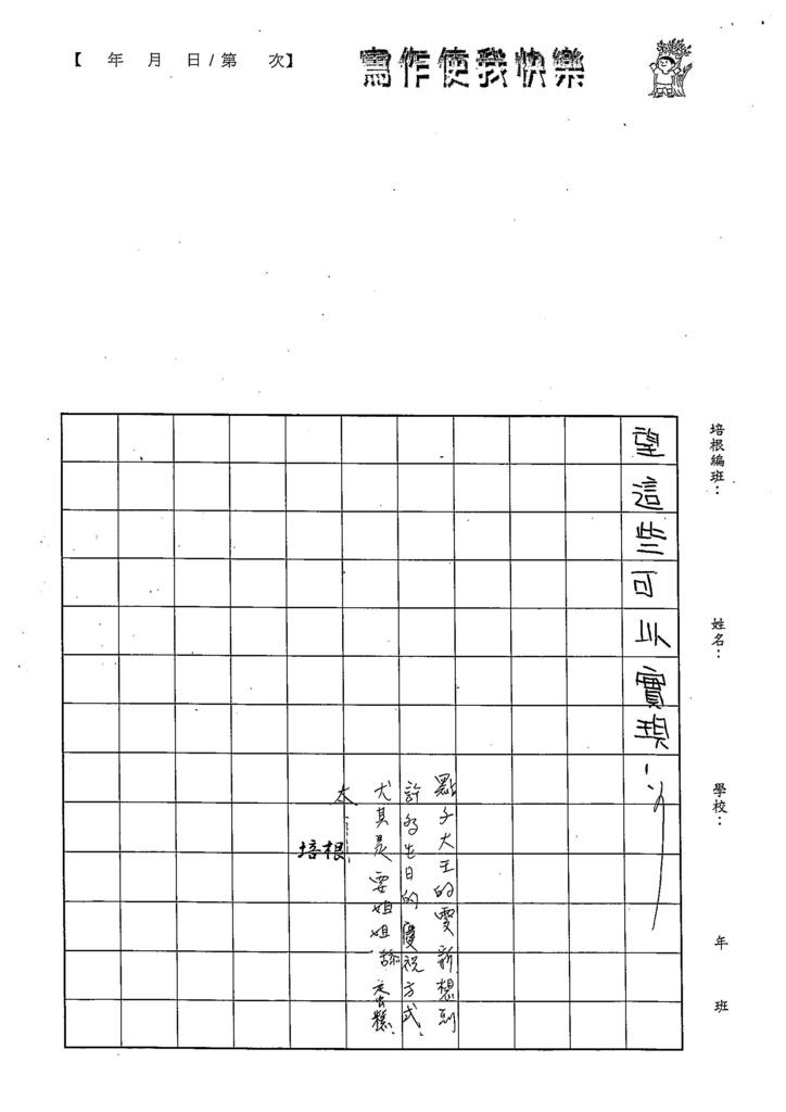 103W5106陳雯新 (3)