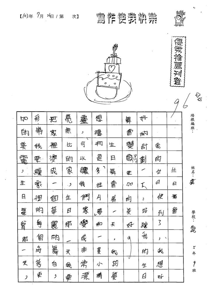 103W5106龐成妤 (1)