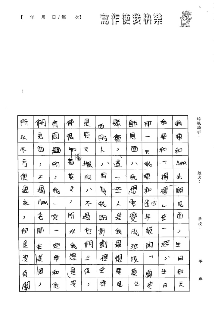 103W5106龐成妤 (2)
