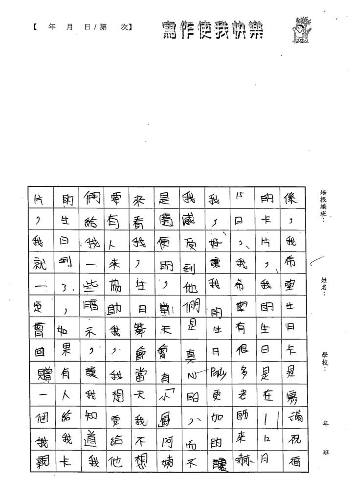 103W5106龐成妤 (3)