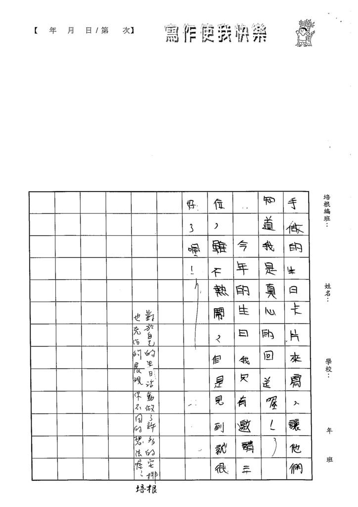 103W5106龐成妤 (4)