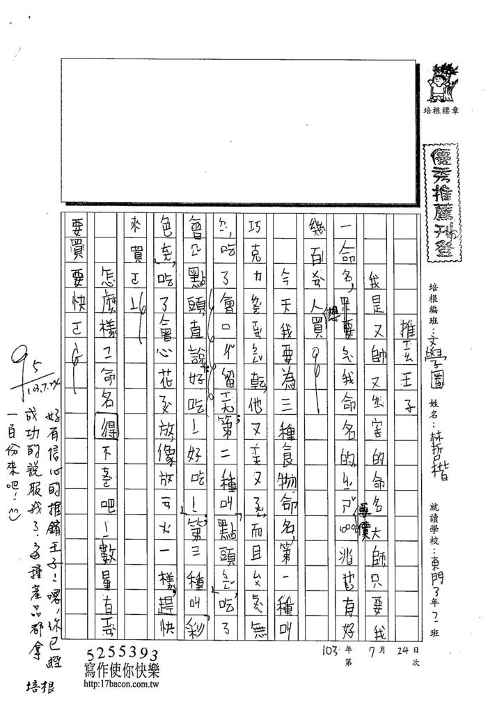 103RW06林哲楷
