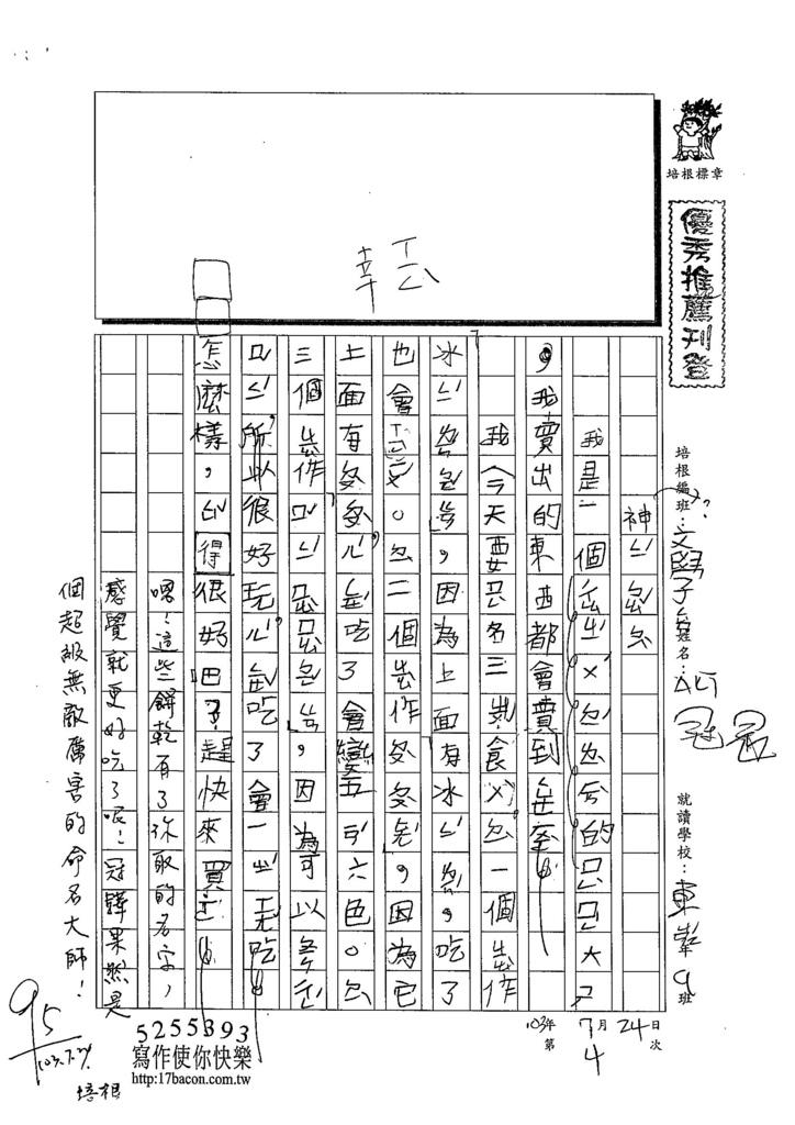 103RW06陳冠驊 (1)