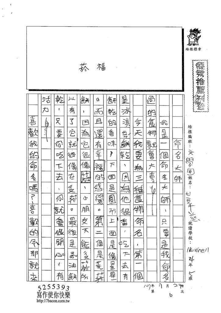 103RW06黃千慈 (1)