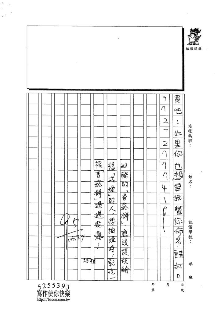 103RW06黃千慈 (2)