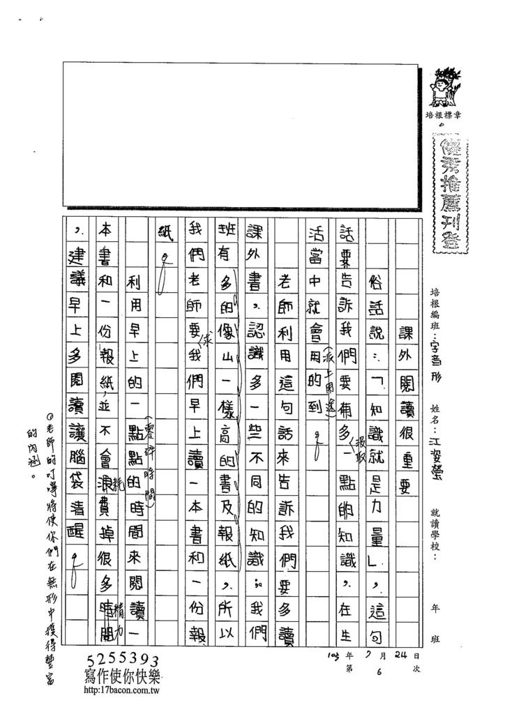 103V106江姿瑩 (1)