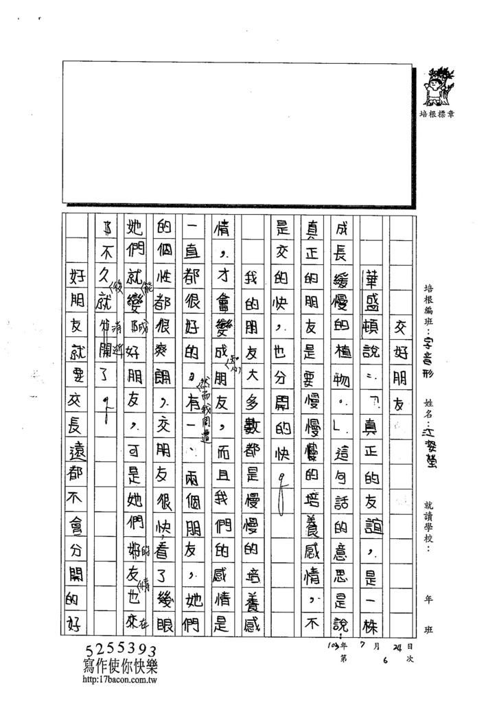 103V106江姿瑩 (2)
