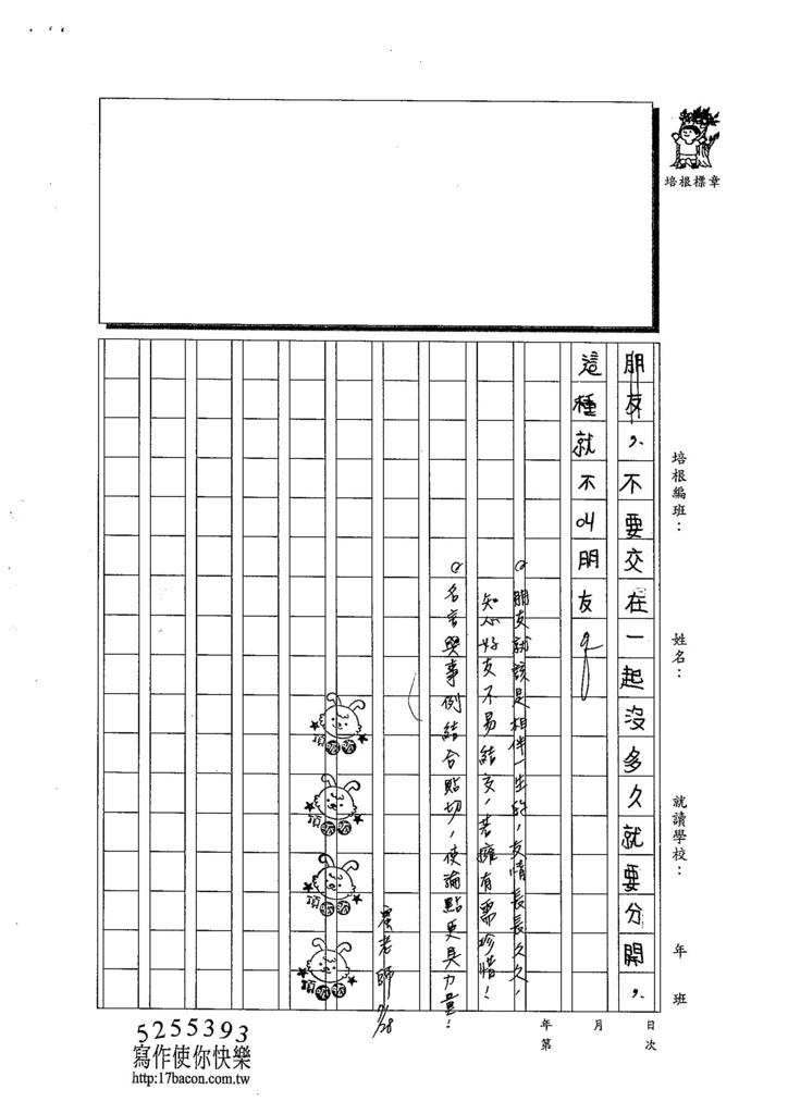 103V106江姿瑩 (3)