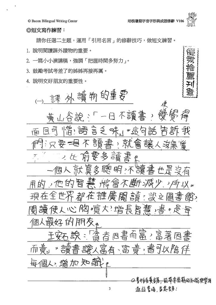 103V106呂振嘉 (1)