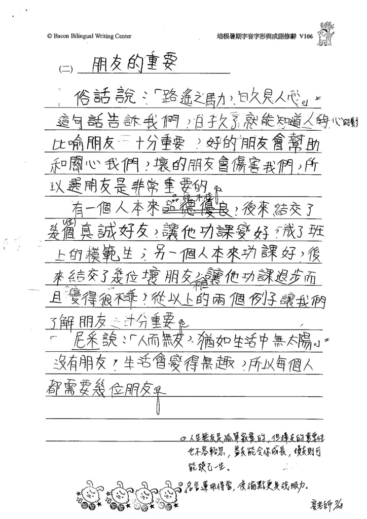 103V106呂振嘉 (2)