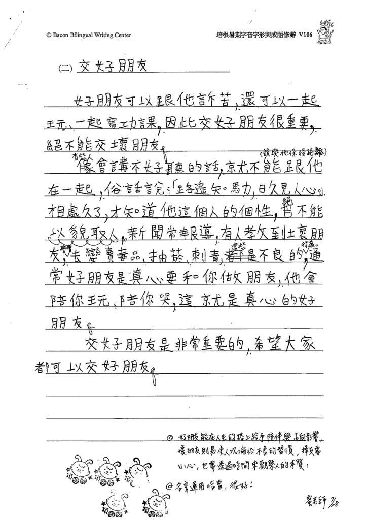 103V106郭俊偉 (2)