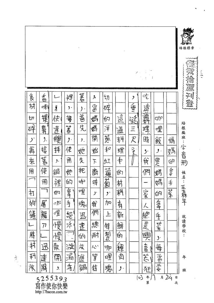 103V07王森平 (1)