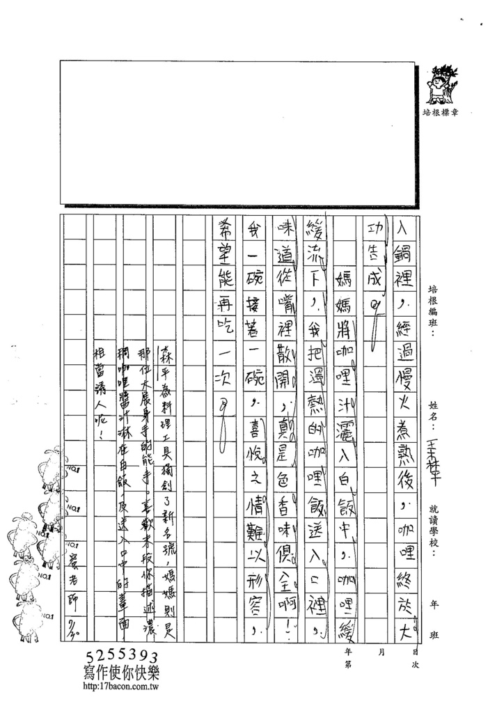 103V07王森平 (2)