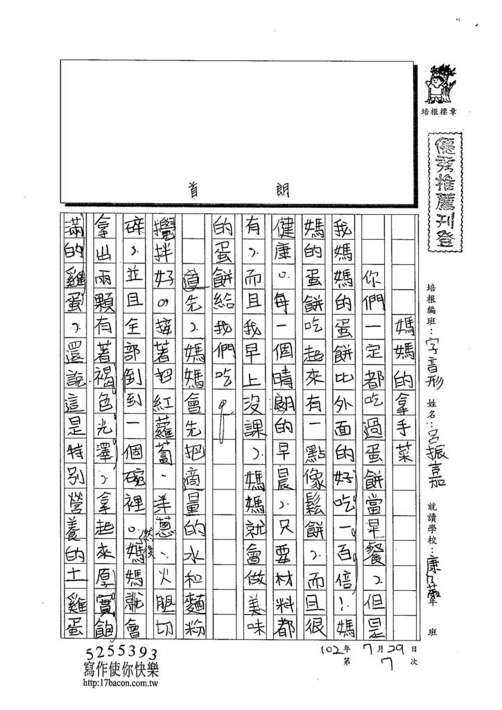 103V07呂振嘉 (1)