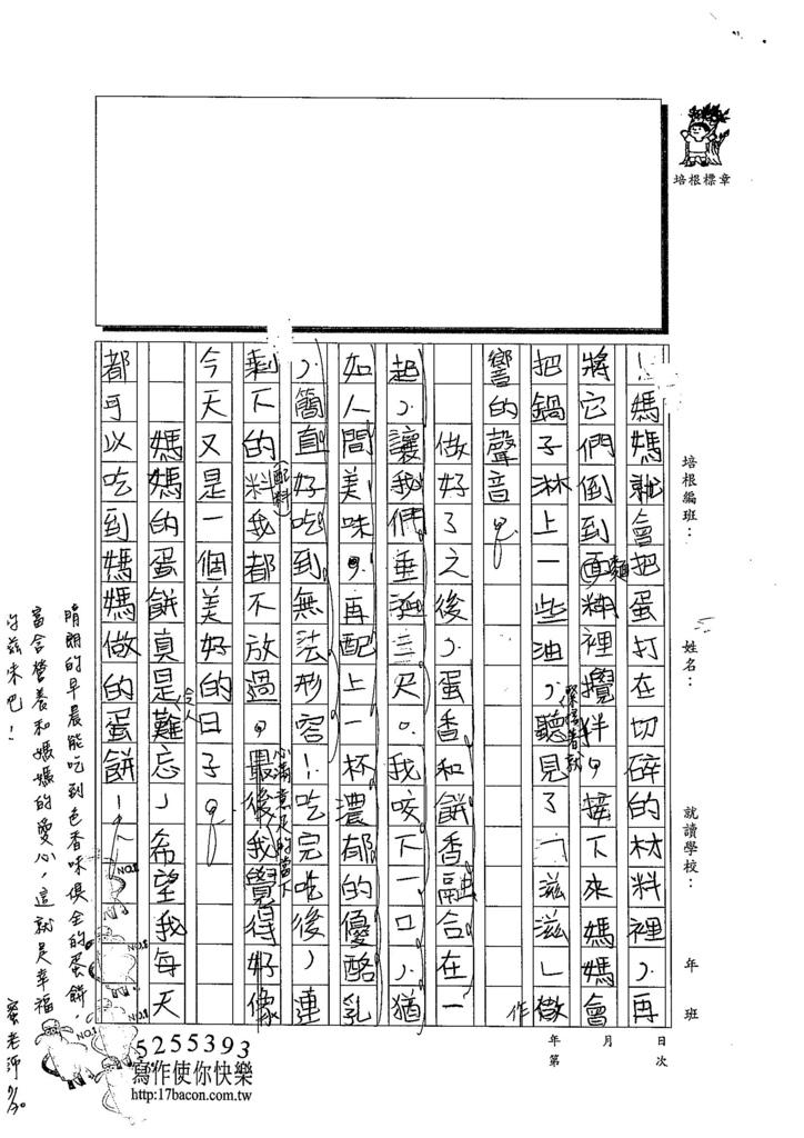 103V07呂振嘉 (2)