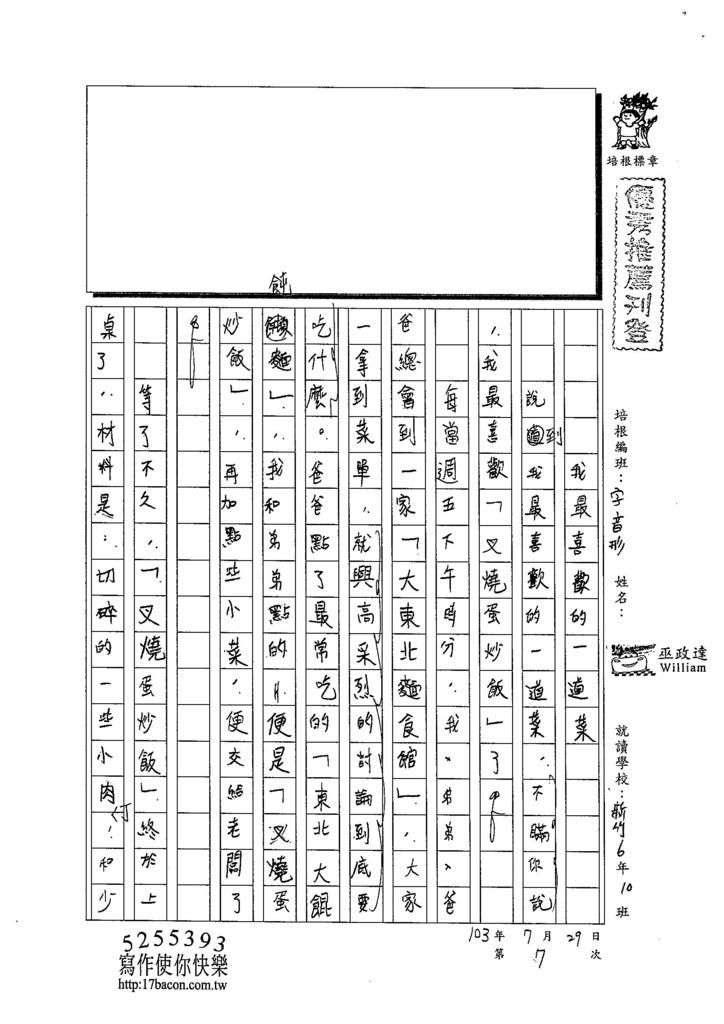 103V07巫政達 (1)