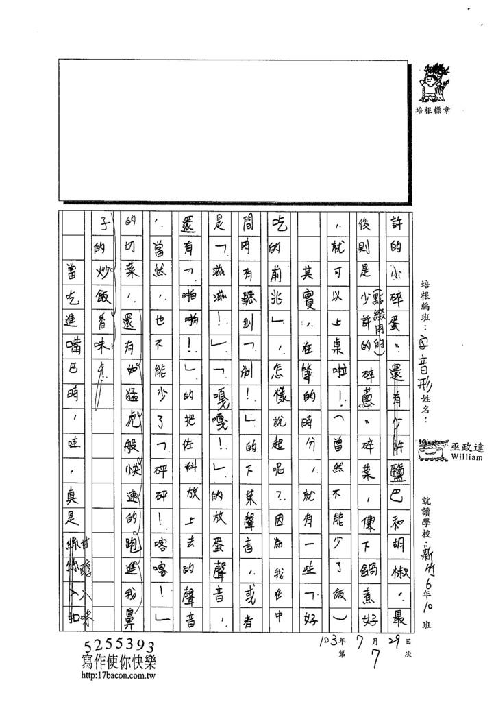 103V07巫政達 (2)