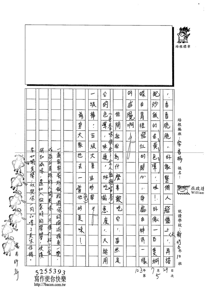103V07巫政達 (3)
