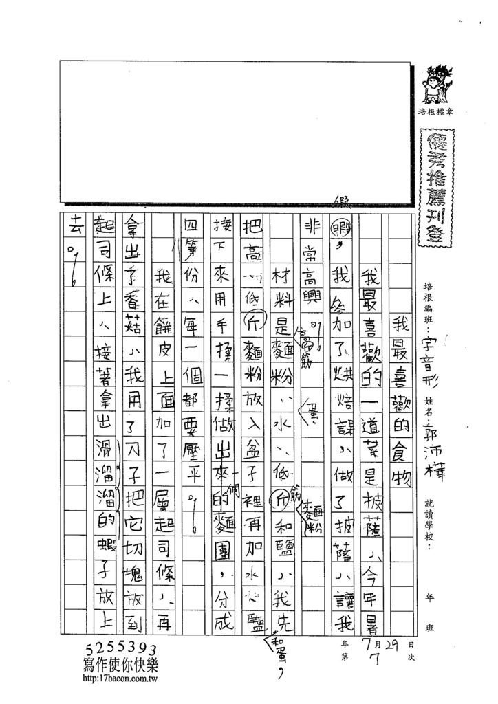 103V07郭沛樺 (1)