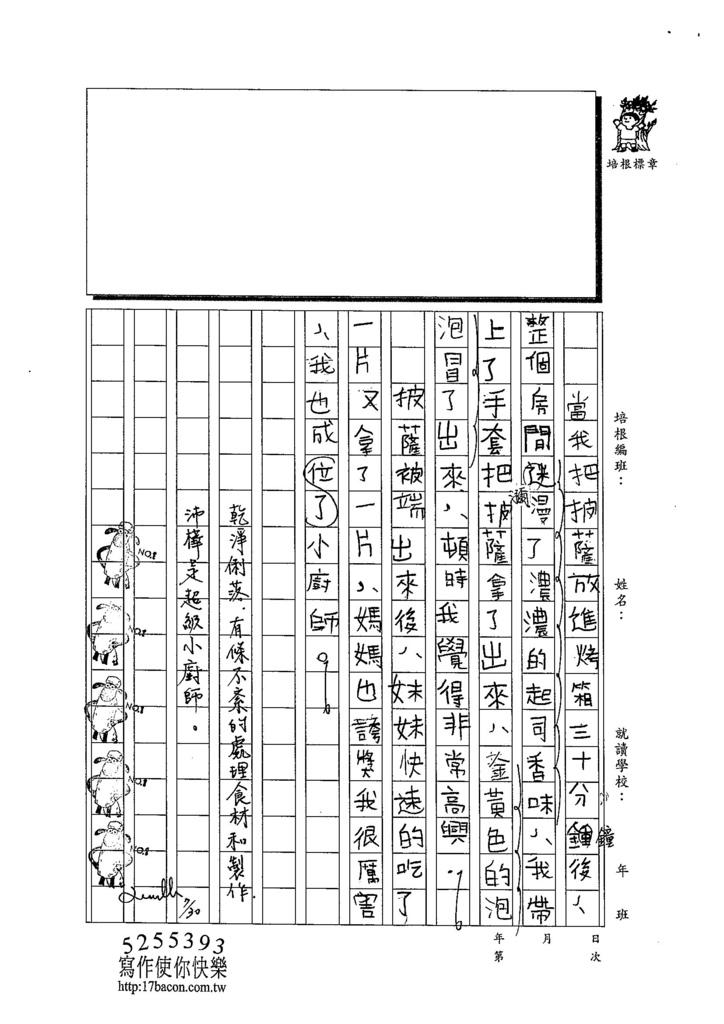 103V07郭沛樺 (2)