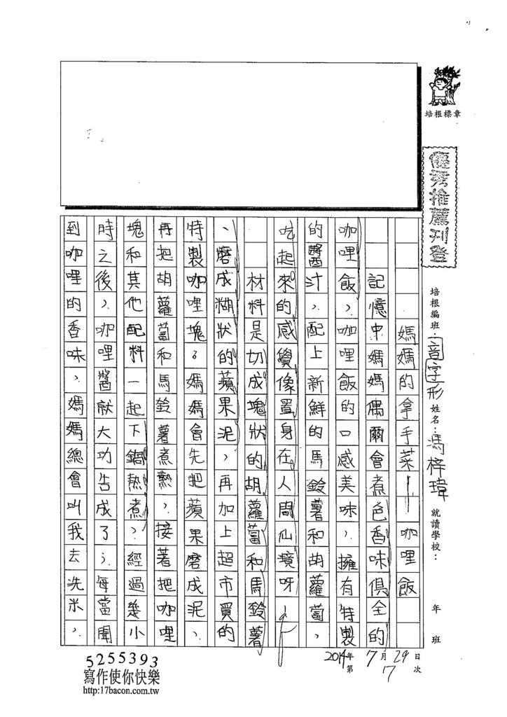 103V07馮梓瑋 (1)