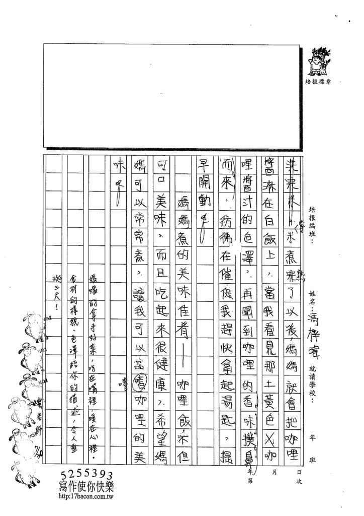 103V07馮梓瑋 (2)