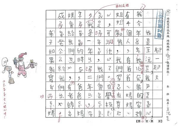 103TBW201王沅芸 (1)
