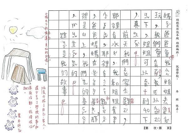 103TBW201王沅芸 (2)