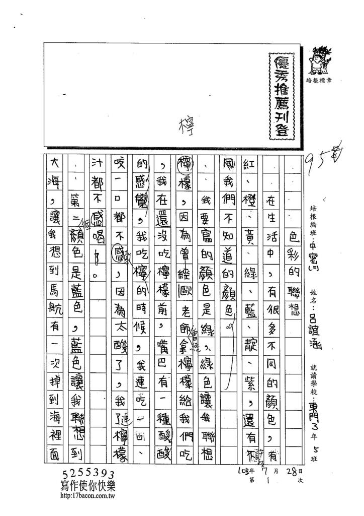 103TMW201呂誼涵 (1)