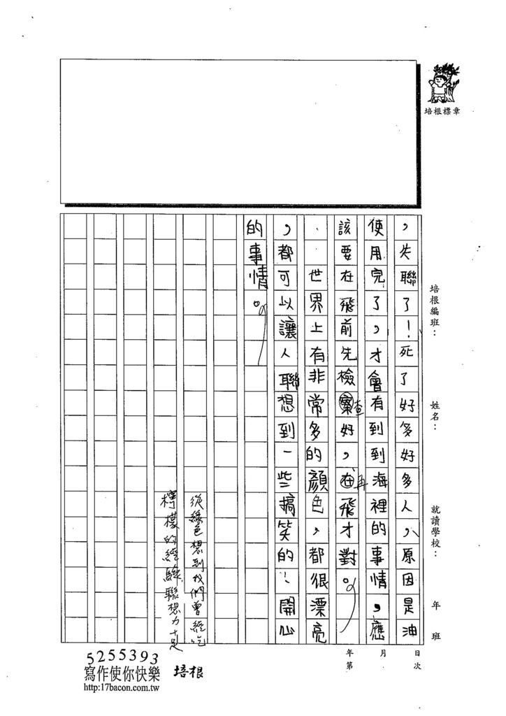 103TMW201呂誼涵 (2)