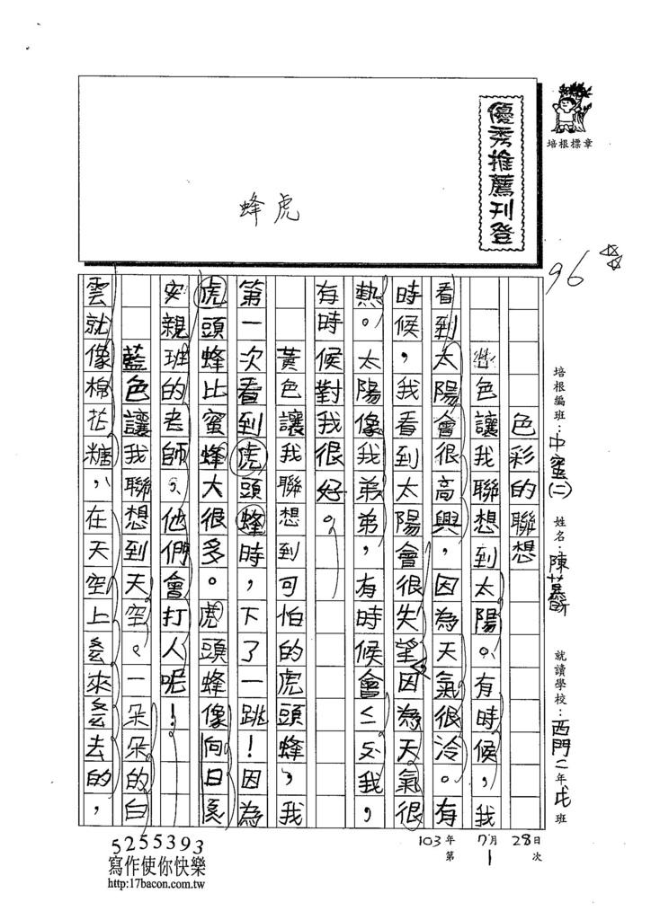 103TMW201陳慕昕 (1)