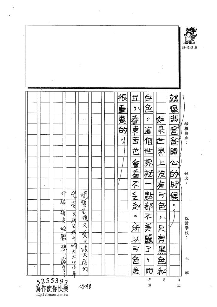 103TMW201陳慕昕 (2)